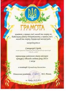 Savitsky_Sergey